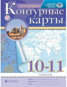 География. 10-11 классы. Контурные карты. Издательство Дрофа