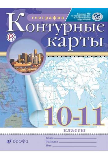 География 10-11 классы Контурные карты изд. Дрофа