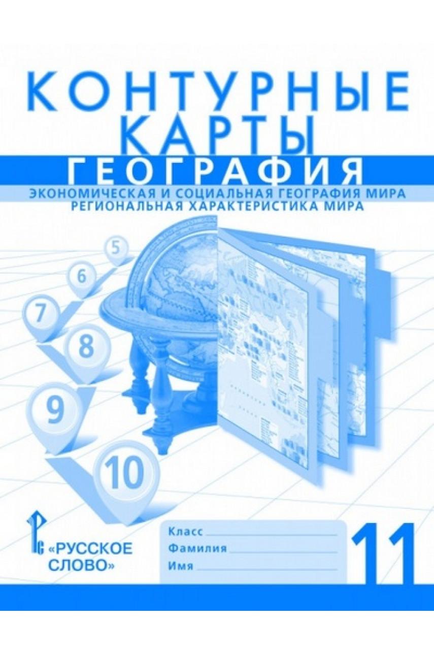 География. 11 класс. Контурные карты. Экономическая и социальная география мира. Авторы Фетисов, Банников