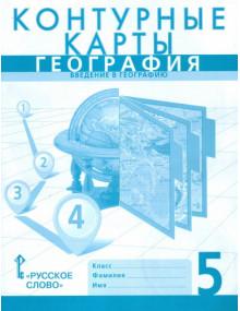 География. 5 класс. Контурные карты. Введение в географию. Авторы Банников, Домогацких