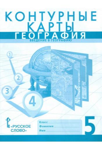География 5 класс контурные карты Введение в географию авторы Банников, Домогацких