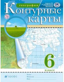 География. 6 класс. Контурные карты. Издательство Дрофа
