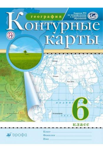 География 6 класс Контурные карты изд. Дрофа