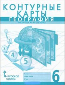 География. 6 класс. Контурные карты. Физическая география. Авторы Банников, Домогацких