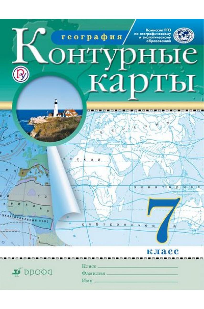 География. 7 класс. Контурные карты. Издательство Дрофа