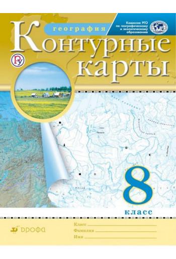 География 8 класс Контурные карты изд. Дрофа