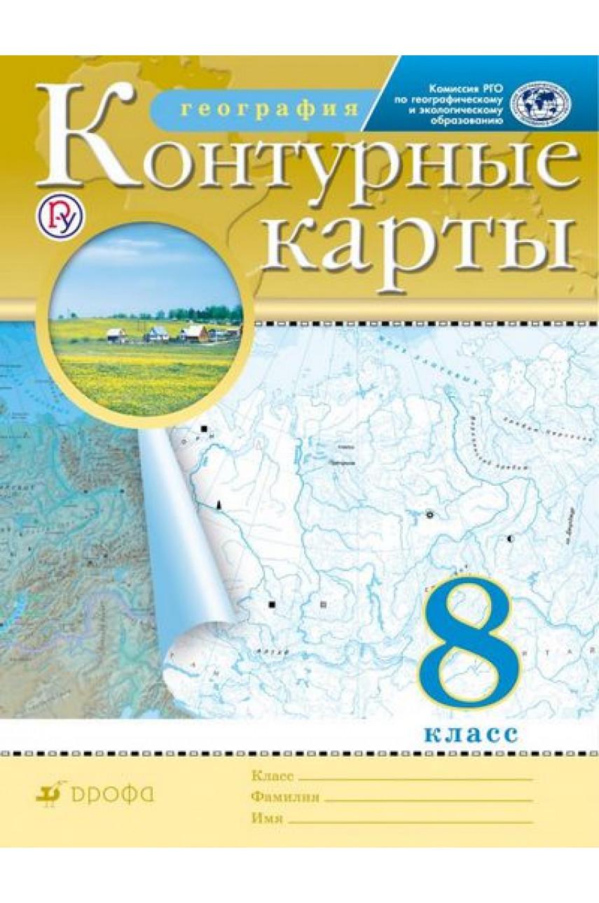 География. 8 класс. Контурные карты. Издательство Дрофа