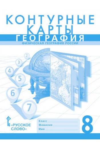 География 8 класс контурные карты Физическая география России авторы Домогацких, Банников