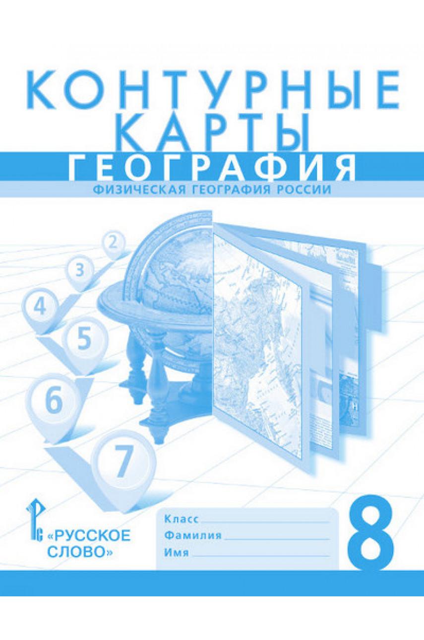 География. 8 класс. Контурные карты. Физическая география России. Авторы Домогацких, Банников