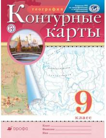География. 9 класс. Контурные карты. Издательство Дрофа