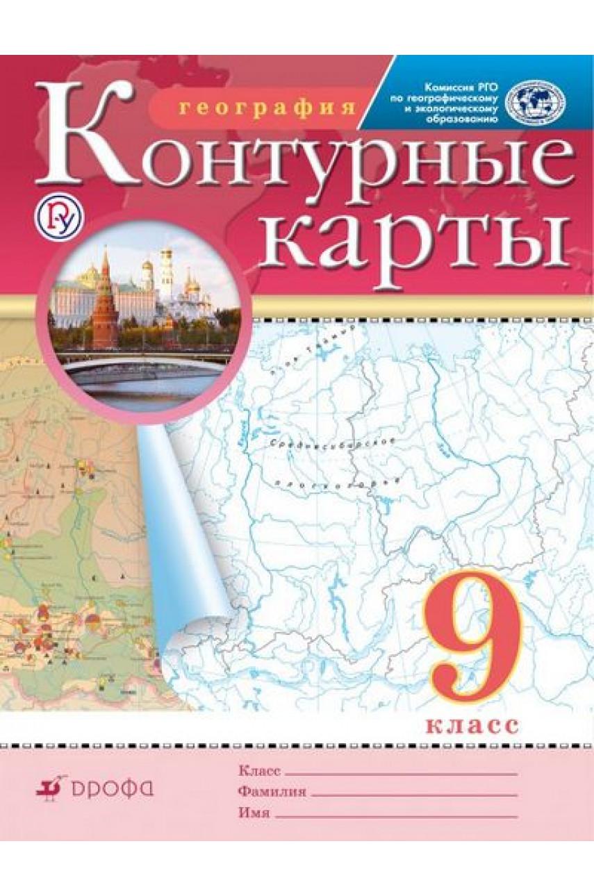 География 9 класс Контурные карты изд. Дрофа
