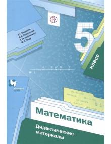 Математика. 5 класс. Дидактические материалы. Авторы Мерзляк, Полонский