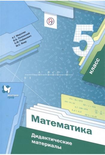 Математика 5 класс Дидактические материалы, авторы Мерзляк, Полонский