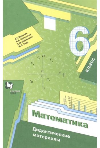 Математика 6 класс Дидактические материалы, авторы Мерзляк, Полонский