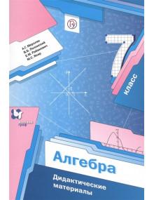 Алгебра. 7 класс. Дидактические материалы. Авторы Мерзляк, Полонский