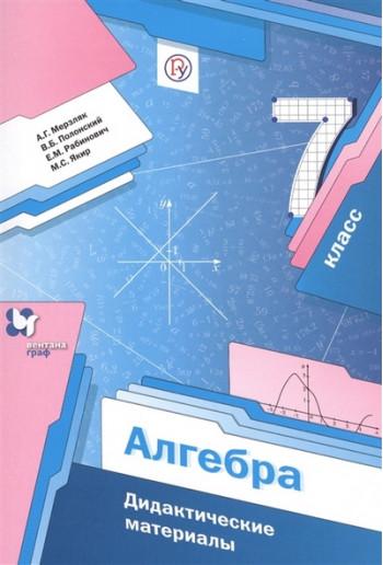 Алгебра 7 класс Дидактические материалы, авторы Мерзляк, Полонский