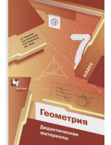 Геометрия. 7 класс. Дидактические материалы. Авторы Мерзляк, Полонский