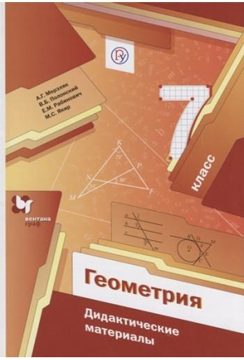 Геометрия 7 класс Дидактические материалы, авторы Мерзляк, Полонский