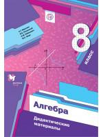 Алгебра. 8 класс. Дидактические материалы. Авторы Мерзляк, Полонский
