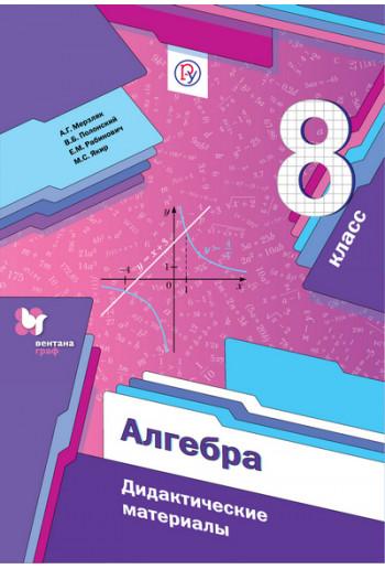 Алгебра 8 класс Дидактические материалы, авторы Мерзляк, Полонский