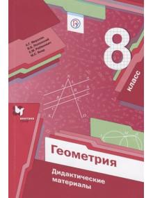 Геометрия. 8 класс. Дидактические материалы. Авторы Мерзляк, Полонский