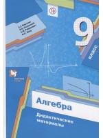 Алгебра. 9 класс. Дидактические материалы. Авторы Мерзляк, Полонский