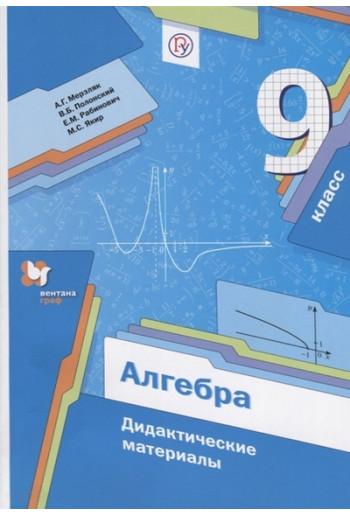 Алгебра 9 класс Дидактические материалы, авторы Мерзляк, Полонский