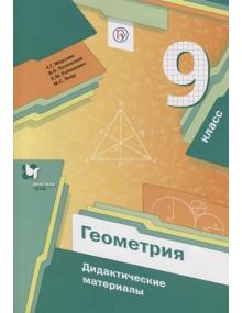 Геометрия. 9 класс. Дидактические материалы. Авторы Мерзляк, Полонский