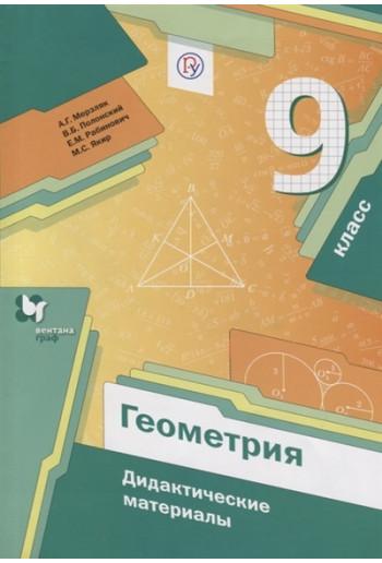 Геометрия 9 класс Дидактические материалы, авторы Мерзляк, Полонский
