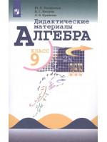 Алгебра. 9 класс. Дидактические материалы. Авторы Макарычев, Миндюк