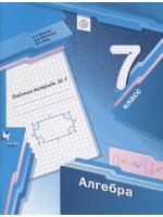 Алгебра. 7 класс. Рабочая тетрадь №1. Авторы Мерзляк, Полонский