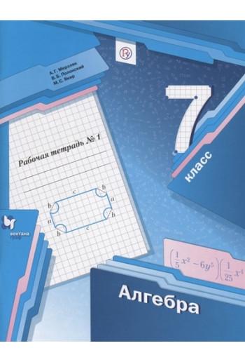 Алгебра 7 класс рабочая тетрадь №1, авторы Мерзляк, Полонский