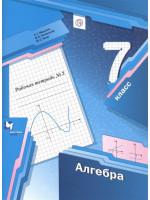 Алгебра. 7 класс. Рабочая тетрадь №2. Авторы Мерзляк, Полонский