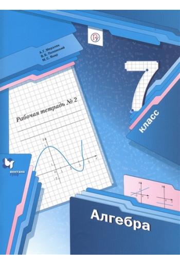 Алгебра 7 класс рабочая тетрадь №2, авторы Мерзляк, Полонский