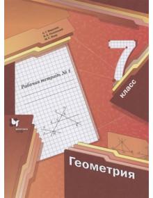 Геометрия. 7 класс. Рабочая тетрадь №1. Авторы Мерзляк, Полонский