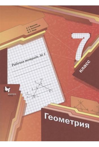 Геометрия 7 класс рабочая тетрадь №1, авторы Мерзляк, Полонский