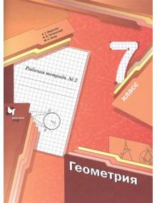 Геометрия. 7 класс. Рабочая тетрадь №2. Авторы Мерзляк, Полонский