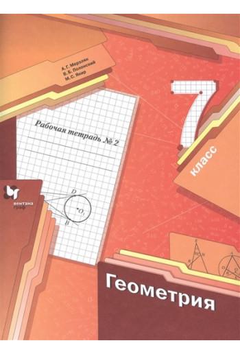 Геометрия 7 класс рабочая тетрадь №2, авторы Мерзляк, Полонский