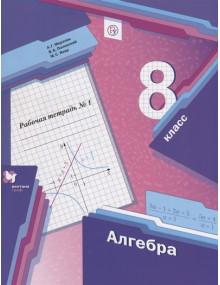Алгебра. 8 класс. Рабочая тетрадь №1. Авторы Мерзляк, Полонский