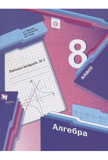 Алгебра 8 класс рабочая тетрадь №1, авторы Мерзляк, Полонский