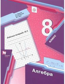 Алгебра. 8 класс. Рабочая тетрадь №2. Авторы Мерзляк, Полонский