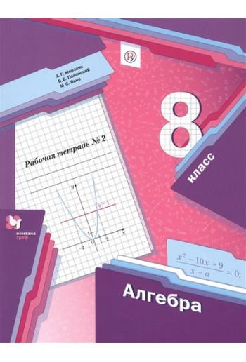 Алгебра 8 класс рабочая тетрадь №2, авторы Мерзляк, Полонский