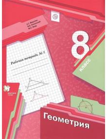 Геометрия. 8 класс. Рабочая тетрадь №1. Авторы Мерзляк, Полонский
