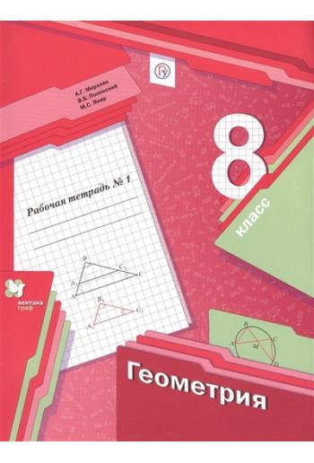 Геометрия 8 класс рабочая тетрадь №1, авторы Мерзляк, Полонский