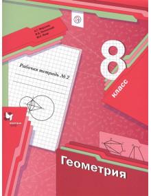 Геометрия. 8 класс. Рабочая тетрадь №2. Авторы Мерзляк, Полонский