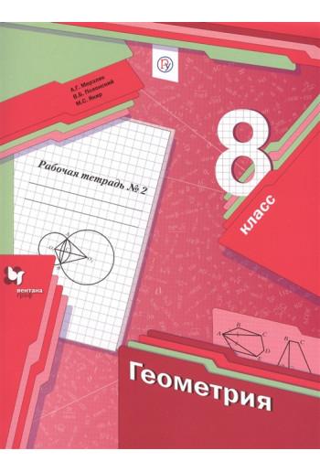 Геометрия 8 класс рабочая тетрадь №2, авторы Мерзляк, Полонский
