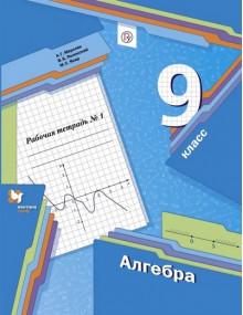 Алгебра. 9 класс. Рабочая тетрадь №1. Авторы Мерзляк, Полонский