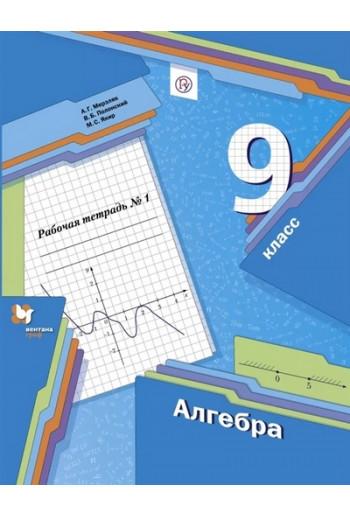 Алгебра 9 класс рабочая тетрадь №1, авторы Мерзляк, Полонский