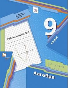 Алгебра. 9 класс. Рабочая тетрадь №2. Авторы Мерзляк, Полонский