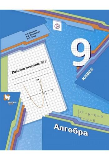 Алгебра 9 класс рабочая тетрадь №2, авторы Мерзляк, Полонский